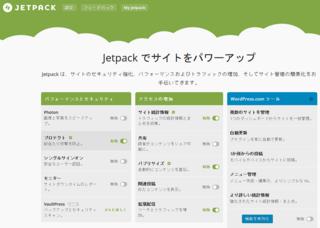 new_jetpack02.png