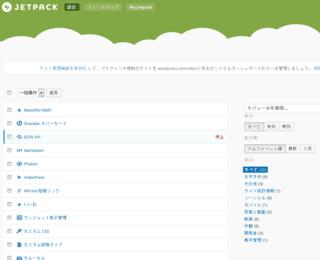 new_jetpack03.png